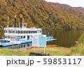 奥只見湖 銀山平コース 秋 59853117