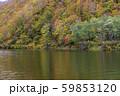 奥只見湖 銀山平コース 秋 59853120