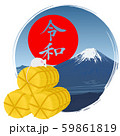 ねずみと米俵 59861819