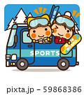がっこうKids バス遠征 冬スポーツ 59868386