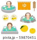 ゆず湯 女性 温泉 銭湯 お風呂 セット 59870451