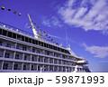 (神奈川県)横浜港大さん橋に係留された、飛鳥II 59871993
