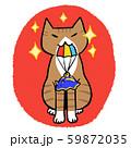 おもちゃの獲物を捕まえ褒められたいネコさんのイラスト(可愛い・ポップ・捕獲) 59872035