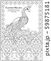 Peacock and eastern ethnic motif, traditional muslim ornament. 59875181