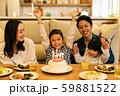 誕生日 バースデーケーキ お祝い 家族 59881522