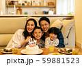 誕生日 バースデーケーキ お祝い 家族 59881523