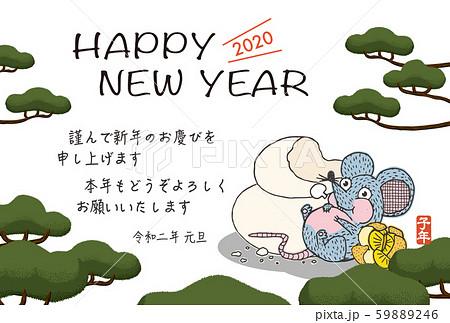 2020年賀状テンプレート「いたずらネズミ」ハッピーニューイヤー 日本語添え書き付