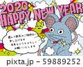2020年賀状テンプレート「ポップデザイン」ハッピーニューイヤー 日本語添え書き付 59889252