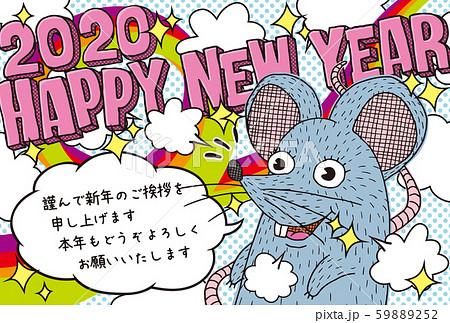 2020年賀状テンプレート「ポップデザイン」ハッピーニューイヤー 日本語添え書き付