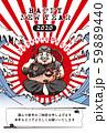 2020年賀状「バスフィシングの神様」ハッピーニューイヤー 日本語添え書き付き 59889440