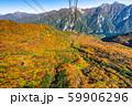 《富山県》紅葉の黒部平・立山黒部アルペンルート 59906296