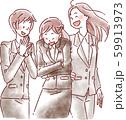 3人のスーツの女性 59913973