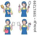 中高年の掃除道具を持つ女性 いろいろ 59917299