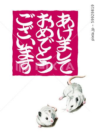 水彩で描いたねずみイラストの年賀状 59929819