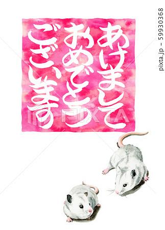 水彩で描いたねずみイラストの年賀状 59930368