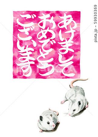 水彩で描いたねずみイラストの年賀状 59930369