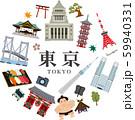 東京 観光 旅行 59940331