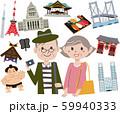 東京 観光 旅行 59940333
