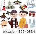 東京 観光 旅行 59940334