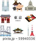 東京 観光 旅行 59940336