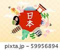 日本の建造物や人物のセット 59956894