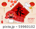 2020 Happy Chinese new year of cartoon cute rat in 59960102