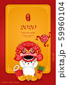 2020 Happy Chinese new year of cartoon cute rat 59960104