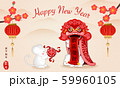 2020 Happy Chinese new year of cartoon cute rat 59960105