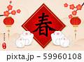 2020 Happy Chinese new year of cartoon cute rat 59960108