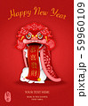2020 Happy Chinese new year of cartoon cute rat 59960109