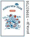 2020年賀状テンプレート「ネズミのファミリーバンド」ハッピーニューイヤー 手書き文字用スペース空き 59963756