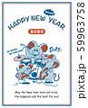 2020年賀状テンプレート「ネズミのファミリーバンド」ハッピーニューイヤー 英語添え書き付 59963758