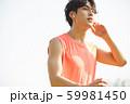男性 ランニング 公園 59981450
