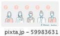 ファッション女子 クエスチョン 59983631