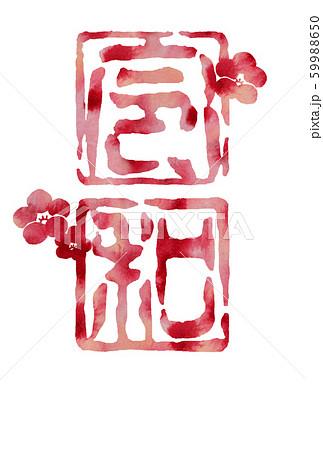篆刻印風文字令和の年賀はがき 59988650