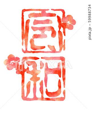 篆刻印風文字令和の年賀はがき 59988734