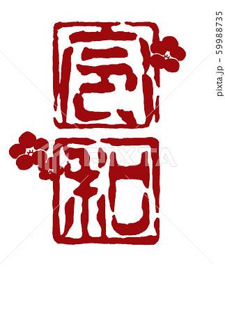 篆刻印風文字令和の年賀はがき 59988735