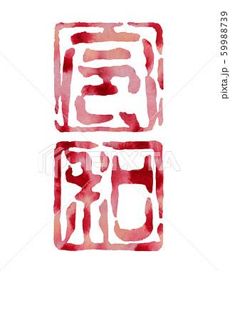 篆刻印風文字令和の年賀はがき 59988739