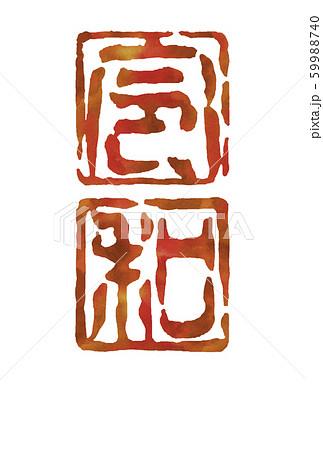 篆刻印風文字令和の年賀はがき 59988740
