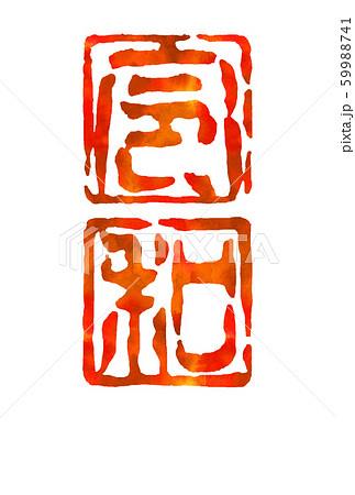 篆刻印風文字令和の年賀はがき 59988741
