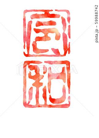 篆刻印風文字令和の年賀はがき 59988742