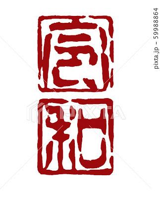 篆刻印風文字令和の年賀はがき 59988864