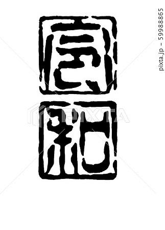 篆刻印風文字令和の年賀はがき 59988865