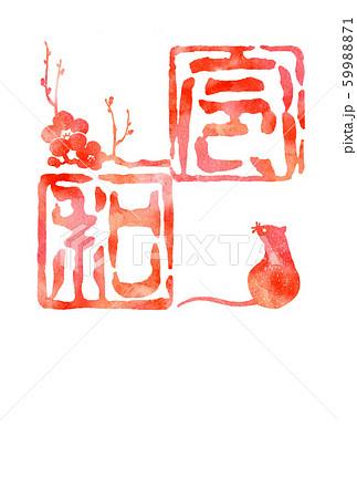 篆刻印風文字令和の年賀はがき 59988871