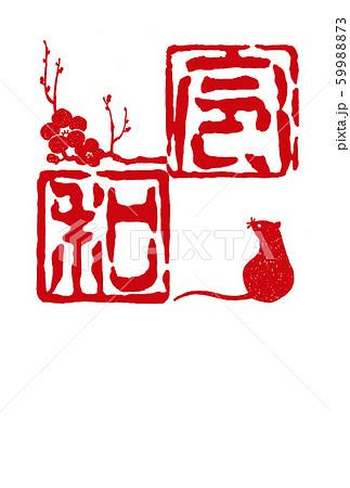 篆刻印風文字令和の年賀はがき 59988873
