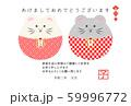 子達磨年賀状 59996772