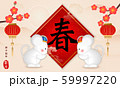 2020 Happy Chinese new year of cartoon cute rat 59997220