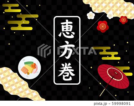 恵方巻 広告ポスター素材 59998091