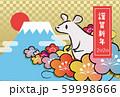 年賀状2020 デザイン ねずみ 花 日の出 富士山 謹賀新年 59998666
