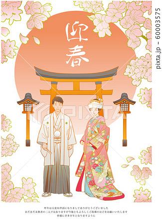 神前結婚イメージイラストの年賀状(和装・鳥居・日の丸・桜) 60003575